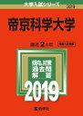 帝京科学大学(2019) (大学入試シリーズ)
