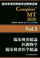 臨床検査技師国家試験解説集 Complete+MT 2020 Vol.1 臨床検査総論/医動物学/臨床検査医学総論