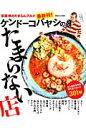 ケンドーコバヤシのたまらない店最新刊! 京阪神のたまらんグルメ301軒 (ぴあmook関西)
