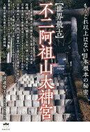 【世界最古】不二阿祖山太神宮