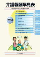 介護報酬早見表 2018年4月版
