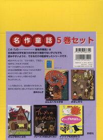 名作童話(全5巻)
