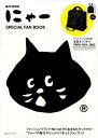にゃーSPECIAL FAN BOOK ブランドアイテム特別付録:本誌オリジナル3WAY (e-MOOK 宝島社ブランドムック)