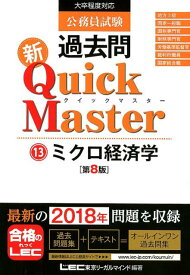 公務員試験過去問新Quick Master(13)第8版 大卒程度対応 ミクロ経済学 [ 東京リーガルマインドLEC総合研究所公務 ]