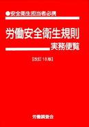 労働安全衛生規則実務便覧(平成30年6月1日現在)