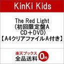 【先着特典】The Red Light (初回限定盤A CD+DVD) (A4クリアファイルA付き) [ KinKi Kids ]