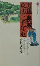 万里の長城攻防三千年史