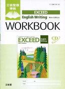 Exceed English writing new edition