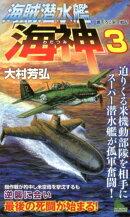 海賊潜水艦「海神」(3)