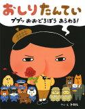 おしりたんてい(ププッおおどろぼうあらわる!)