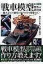 戦車模型製作の教科書 組み立ての初歩からディオラマ製作まで (ホビージャパンmook)