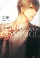ロスト・コントロール(2)