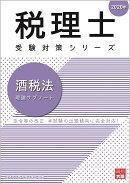 酒税法理論サブノート(2020年)