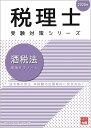 酒税法理論サブノート(2020年) (税理士受験対策シリーズ) [ 資格の大原税理士講座 ]