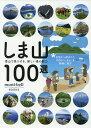 しま山100選 登山で見つける、新しい島の魅力 (mont・bell BOOKS)