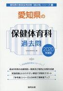 愛知県の保健体育科過去問(2020年度版)