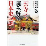 「お寺」で読み解く日本史の謎 (PHP文庫)