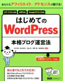 はじめてのWordPress本格ブログ運営法 あなたもアフィリエイト×アドセンスで稼げる! 本書 [ 大串肇 ]