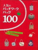 【バーゲン本】人気のパッチワークバッグ100