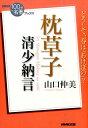清少納言枕草子 (NHK「100分de名著」ブックス) [ 山口仲美 ]
