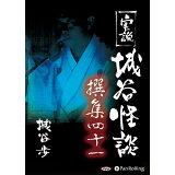 実説城谷怪談撰集(41) (<CD>)