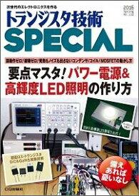 要点マスタ! パワー電源&高輝度LED照明の作り方(TRSP No.134) 誤動作ゼロ! 破壊ゼロ! 発熱もノイズも出さないコンデンサ/コイル/MOSFETの動かし方 (トランジスタ技術SPECIAL) [ トランジスタ技術SPECIAL編集部 ]