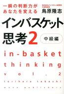 インバスケット思考(2(中級編))