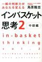インバスケット思考(2(中級編)) 一瞬の判断力があなたを変える [ 鳥原隆志 ]