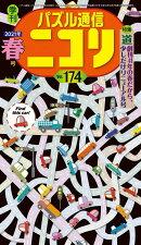 パズル通信ニコリ(Vol.174(2021年 春)