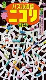 パズル通信ニコリ(Vol.174(2021年 春) 季刊