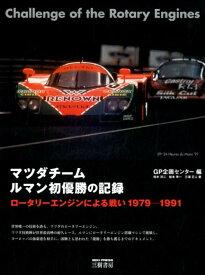 マツダチームルマン初優勝の記録 ロータリーエンジンによる戦い1979-1991 [ GP企画センター ]