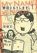 野田ともうします。(1)