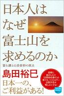 日本人はなぜ富士山を求めるのか