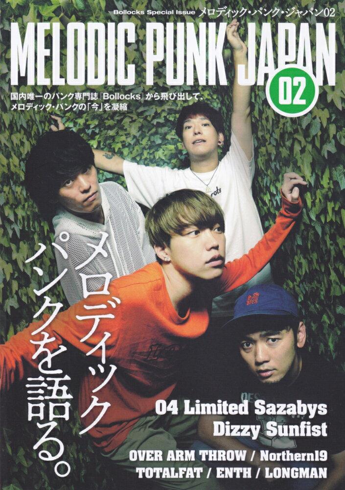 Bollocks Special Issueメロディック・パンク・ジャパン(02) メロディックパンクを語る。 04 Limited Sazabys/Dizzy Sunfi