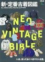 新・定番古着図鑑 NEO VINTAGE BIBLE (エイムック 別冊2nd)