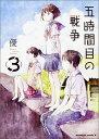 五時間目の戦争(3) Home,Sweet Home! (カドカワコミックスA) [ 優 ]