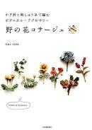 かぎ針と刺しゅう糸で編むボタニカル・アクセサリー 野の花コサージュ