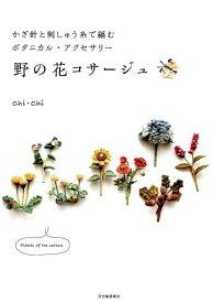 かぎ針と刺しゅう糸で編むボタニカル・アクセサリー 野の花コサージュ [ Chi・Chi ]