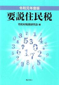 要説住民税(令和元年度版) [ 市町村税務研究会 ]