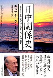 日中関係史 1500年の交流から読むアジアの未来 [ エズラ・F・ヴォーゲル ]
