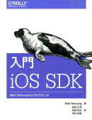 入門iOS SDK