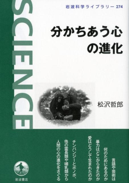 分かちあう心の進化 (岩波科学ライブラリー) [ 松沢哲郎 ]