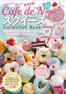 Cafe de N スクイーズ Collection Book 〜限定ゆめかわパープルロールケーキ&ワッフルサンド&ハートチュロ…