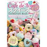Cafe de NスクイーズCollection Book ([バラエティ])