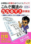 小学生の計算力がぐんぐんアップ!これぞ魔法の「九九るマス計算法」