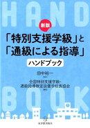 「特別支援学級」と「通級による指導」ハンドブック新版