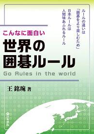 世界の囲碁ルール(こんなに面白い) [ 王銘? ]