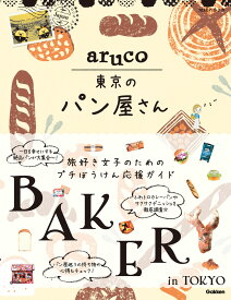 aruco 東京のパン屋さん (地球の歩き方 aruco) [ 地球の歩き方編集室 ]