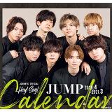Hey! Say! JUMP 2020.4-2021.3 オフィシャルカレンダー ([カレンダー] 講談社カレンダー)