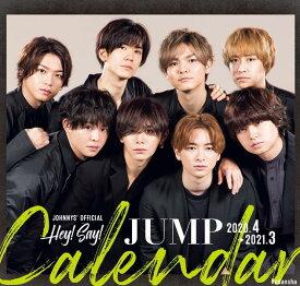 Hey! Say! JUMP 2020.4-2021.3 オフィシャルカレンダー (講談社カレンダー) [ 講談社 ]